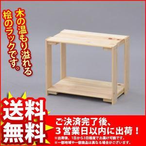 収納棚『桧ラック1段』(YH-01DR NA)|kaguto