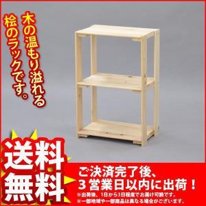 収納棚『桧ラック2段』(YH-02DR)|kaguto