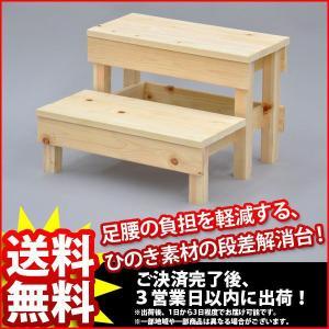 桧の踏み台2段 ミニ脚立 踏み台|kaguto