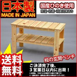 玄関家具 ベンチ『ひのき玄関ベンチ』玄関 椅子|kaguto