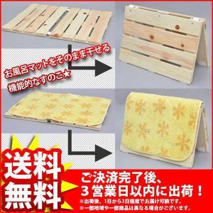 『ひのきマットスタンド』国産ヒノキ ひのき使用|kaguto