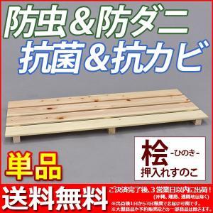 『国産桧 押入れ すのこ』(単品) 幅80cm 奥行き33cm 高さ3.6cm 送料無料 日本製ひのき使用 シンプル スノコ 桧すのこ ひのきスノコ 檜すのこ ヒノキすのこ|kaguto