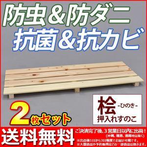 国産桧 押入れ すのこ (2枚セット) 幅80cm 奥行き33cm 高さ3.6cm 送料無料 日本製...