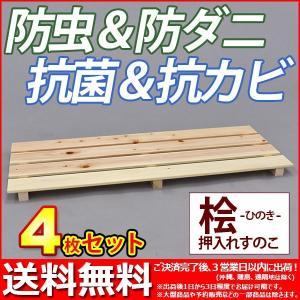 国産桧 押入れ すのこ (4枚セット) 幅80cm 奥行き33cm 高さ3.6cm 送料無料 日本製...