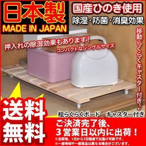 『桧すのこキャスター付き』(シングル)押入れ ベッド下 収納|kaguto