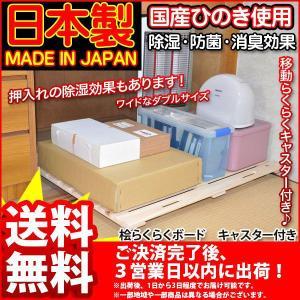 『(S)桧すのこキャスター付き』(ダブル)押入れ ベッド下 収納|kaguto