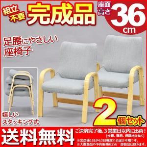 『(S)高座椅子(小)』(2個セット)幅52cm奥行き49cm高さ68cm座面高さ36cm送料無料 完成品 スタッキング 積み重ね可能 リクライニングチェア 座面 低い NIS-TKZ04 kaguto