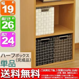 カラーボックス インナーボックス 単品 収納ボックス ハーフサイズ 幅19cm 奥行き26cm 高さ24cm おしゃれ ラック収納 シンプル収納BOX 小物入れ (YTHF)|kaguto