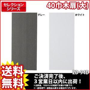 棚 カラーボックス『セレクション40巾木扉(大)』 リビング収納