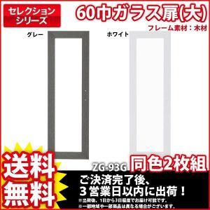 棚 カラーボックス『セレクション60巾ガラス扉(大)』 木製フレーム 同色2枚組 リビング収納
