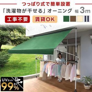 オーニング 日よけシェード 屋根 日陰 ひさし 幅3m つっぱり テント UVカット サンシェード ...