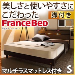フランスベッド シングル ライト・棚付きベッド ( レッグタイプ シングル マルチラススーパースプリ...