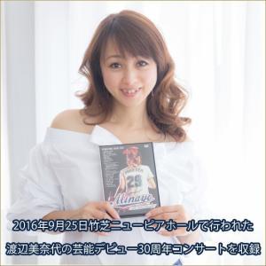 DVD 2016 渡辺美奈代バースデーライブ ...の詳細画像2