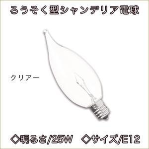 ろうそく型シャンデリア電球 サイズE12 明るさ25W クリアー仕様 曲がりシャンデリア電球 白熱球 白熱電球 ライト ランプ おしゃれな電球  kaguya-hime374