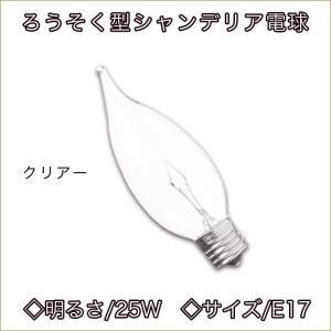 ろうそく型シャンデリア電球 サイズE17 明るさ25W クリアー仕様 曲がりシャンデリア電球 白熱球 白熱電球 ライト ランプ おしゃれな電球  kaguya-hime374