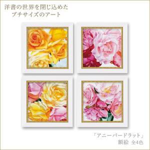 額絵 「アニーバードラット」 アートフレーム プチアート 洋書の世界を閉じ込めたプチサイズのアート 薔薇 ローズドラッシー アンバークウィーン |kaguya-hime374