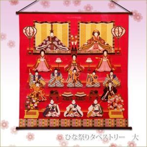 タペストリー大 赤 ひな祭り 掛け軸 渡辺美奈代セレクト|kaguya-hime374