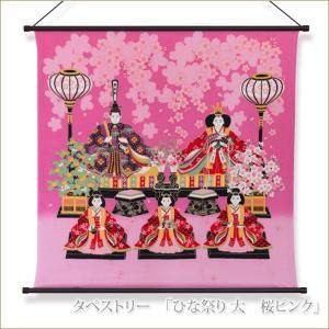 タペストリー大 ピンク ひな祭り 掛け軸 渡辺美奈代セレクト|kaguya-hime374