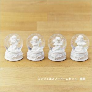 エンジェルスノードームセット 楽器 4個セット 置物 ウォータードーム クリスマスディスプレイ インテリア雑貨|kaguya-hime374