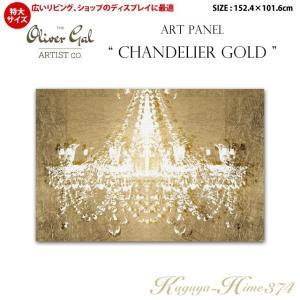 代引き不可 特大サイズ アートパネル「Chandelier GOLD」サイズ152.4×101.6cm シャンデリアの絵画 ゴールド ポップアート |kaguya-hime374