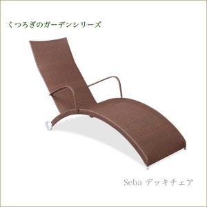 代引き不可 Seba デッキチェア ブラウン リゾート ガーデンインテリア イス 椅子 屋内屋外兼用渡辺美奈代セレクト kaguya-hime374