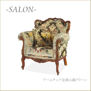 代引き不可 アームチェア金華山織グリーン SALONコレクション 肘掛け椅子 イス チェアー 1シーターソファー 姫系インテリア プリンセス家具