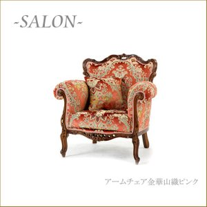代引き不可 アームチェア金華山織ピンク SALONコレクション 肘掛け椅子 イス チェアー 1シーターソファー 姫系インテリア プリンセス家具渡