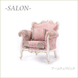 代引き不可 アームチェアピンク SALONコレクション 肘掛け椅子 イス チェアー 1シーターソファー 姫系インテリア プリンセス家具渡辺美奈代