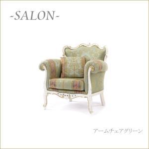 代引き不可 アームチェアグリーン SALONコレクション 肘掛け椅子 イス チェアー 1シーターソファー 姫系インテリア プリンセス家具渡辺美奈