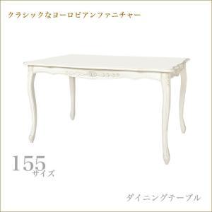 代引き不可 ダイニングテーブル 155サイズ クラシックファニチャー アンティーク調猫脚家具 姫系インテリア プリンセス家具渡辺美奈代セレクト|kaguya-hime374