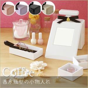 Coffre 香水瓶型の小物入れ ミラー付きジュエリーボックス ジュエリーケース パフュームコフレ 収納ボックス 生活雑貨|kaguya-hime374