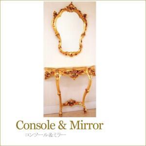 コンソール&ミラー アンティーク調家具 収納家具 コンソールテーブル 鏡|kaguya-hime374