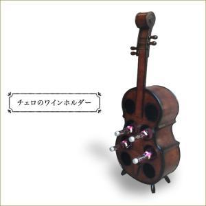 チェロのワインホルダー 楽器のオブジェ ボトルホルダー インテリアオブジェ kaguya-hime374