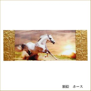 額絵 ホース 馬の絵画 アート ゴールドフレーム 額縁  姫系インテリア |kaguya-hime374
