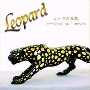 ヒョウの置物 Mサイズ レオパードオブジェ ブラック×ゴールド 豹の雑貨 |kaguya-hime374