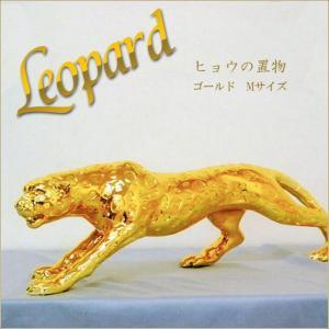 ヒョウの置物 Mサイズ レオパードオブジェ ゴールド 豹の雑貨 |kaguya-hime374