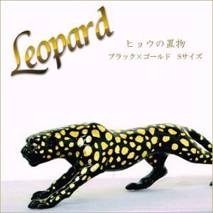 ヒョウの置物 Sサイズ レオパードオブジェ ブラック×ゴールド 豹の雑貨 |kaguya-hime374