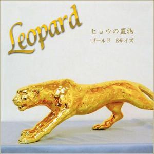 ヒョウの置物 Sサイズ レオパードオブジェ ゴールド 豹の雑貨 |kaguya-hime374