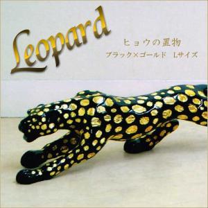 ヒョウの置物 Lサイズ レオパードオブジェ ブラック×ゴールド 豹の雑貨 |kaguya-hime374