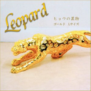 ヒョウの置物 Lサイズ レオパードオブジェ ゴールド 豹の雑貨 |kaguya-hime374