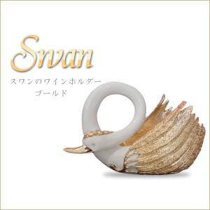 スワンのワインホルダー ゴールド スワンオブジェ スワンボトルホルダー 白鳥の小物入れ |kaguya-hime374