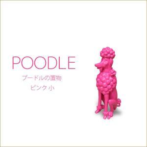 プードルの置物 小 Sサイズ ピンク プードルオブジェ 犬 ワンちゃん トイプードルの置物 |kaguya-hime374