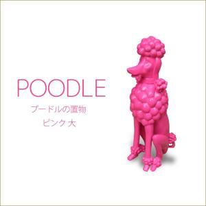プードルの置物 大 Lサイズ(sz-191) ピンク プードルオブジェ 犬 ワンちゃん トイプードルの置物 |kaguya-hime374