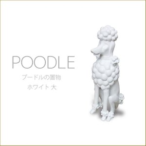 プードルの置物 大 Lサイズ(sz-191) ホワイト 白 プードルオブジェ 犬 ワンちゃん トイプードルの置物 |kaguya-hime374