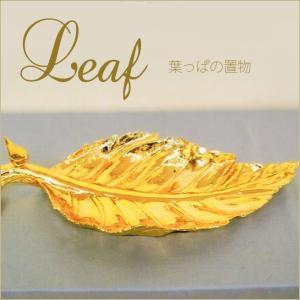 葉っぱの置物 ゴールド リーフオブジェ トレイ トレー お皿 葉の雑貨 |kaguya-hime374