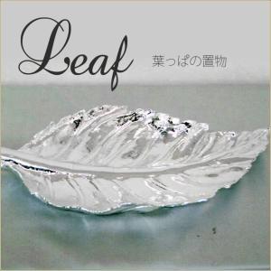葉っぱの置物 シルバー リーフオブジェ トレイ トレー お皿 葉の雑貨 |kaguya-hime374