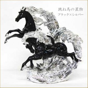 跳ね馬の置物 ブラック×シルバー 2頭のホースオブジェ うま 馬の雑貨 |kaguya-hime374