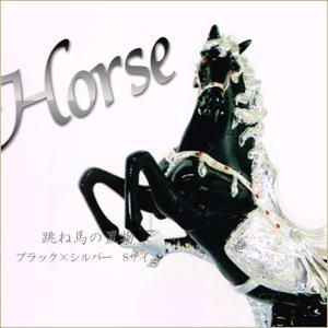 跳ね馬の置物 Sサイズ ブラック×シルバー ホースオブジェ うま 馬の雑貨 |kaguya-hime374