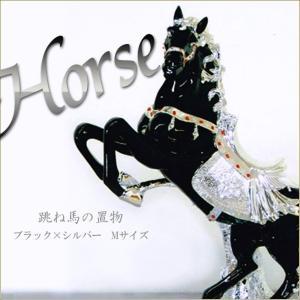 跳ね馬の置物 Mサイズ ブラック×シルバー ホースオブジェ うま 馬の雑貨 |kaguya-hime374
