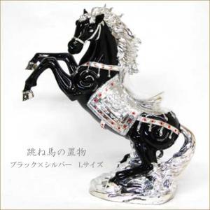 跳ね馬の置物 Lサイズ ブラック×シルバー ホースオブジェ うま 馬の雑貨 |kaguya-hime374
